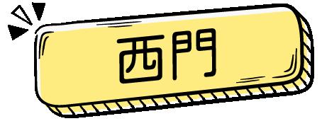 Tag_Ximen